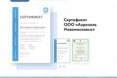 O-nas-Sertifikaty-Arnest-variant-2