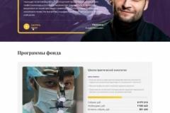 Glavnaya-stranitsa-Cancer-Fund-pri-navedenii-variant-4_3