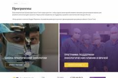 Programmy-Fonda-Cancer-Fund-pri-navedenii-variant-2