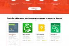 Glavnaya-stranitsa-Evotor-variant-7-pri-navedenii