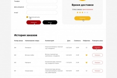 1_Lichnyj-kabinet-Jet-Pizza-pri-navedenii
