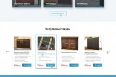 Glavnaya-stranitsa-Vse-dlya-vorot-pri-navedenii-variant-4