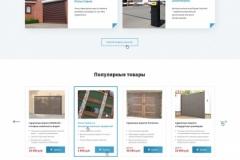 Glavnaya-stranitsa-Vse-dlya-vorot-pri-navedenii