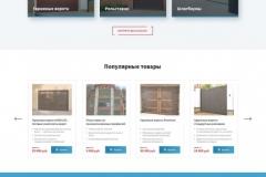 Glavnaya-stranitsa-Vse-dlya-vorot-variant-4